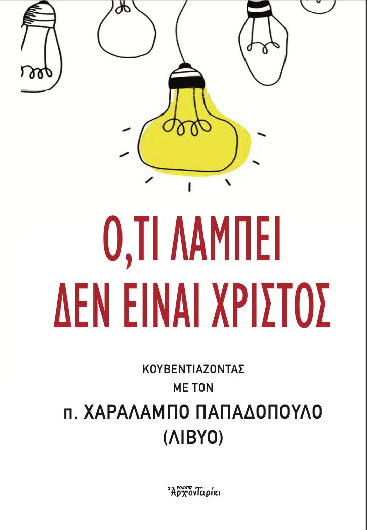 Νέο βιβλίο!!!!
