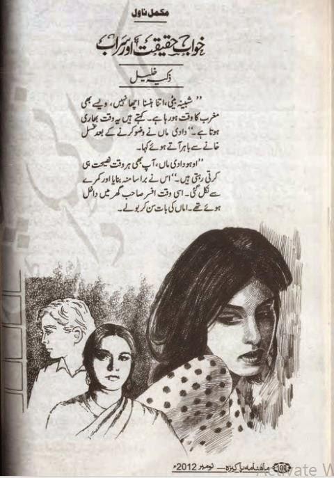Khawab haqeeqat aur sarab by zakia khalil.