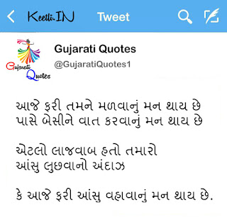 Love Shayari in Gujarati