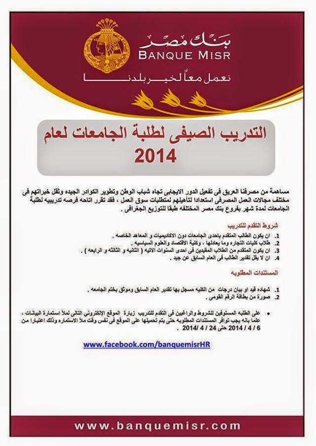 بنك مصر يفتح باب التدريب الصيفي امام طلاب الجامعات 1 6/4/2014 - 7:01 م