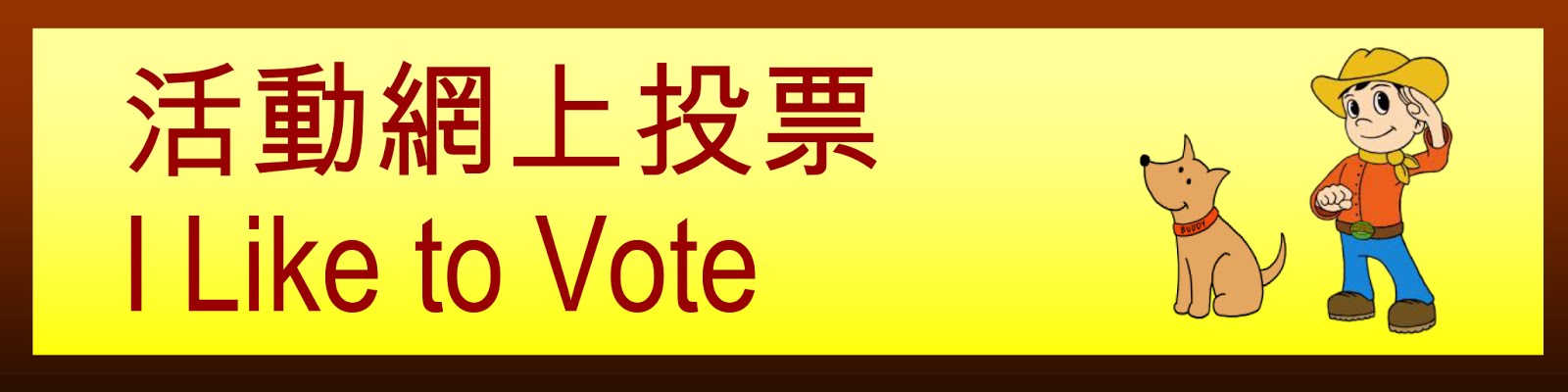 I Like to Vote: Group C組