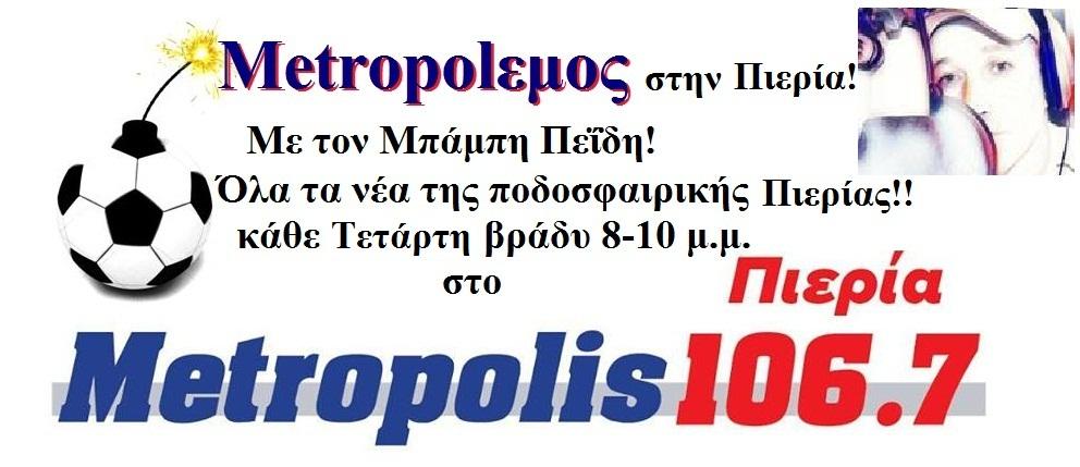Ποδοσφαιρικός metropolεμος στο metropolis Πιερίας 106.7