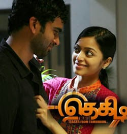 Thegidi 2014 Tamil Movie Official Full Songs MP3 Jukebox Youtube HD Links
