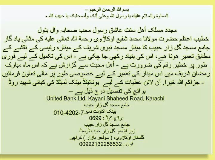 donation appeal jaame masjid gulzaar e habeeb allama kokab noorani okarvi
