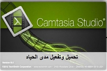تحميل افضل برنامج مونتاج Camtasia Studio8 وتفعيل مدى الحياه مع السريال