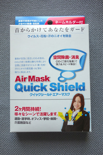 Air Mask Quick Shield