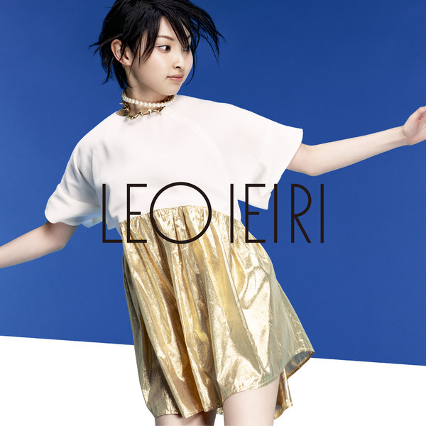 [Single] 家入レオ – 僕たちの未来 (2016.05.11/MP3/RAR)