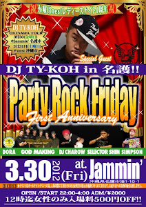 PARTY ROCK 3/30 名護