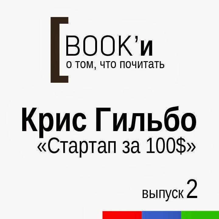 подкасты о книгах на Podster.ru