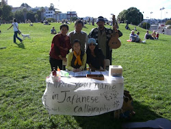 Mission Dolores Park   October 1st