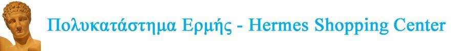 DEUTSCH ΕΡΜΗΣ ΠΟΛΥΚΑΤΑΣΤΗΜΑ - HERMES SHOPPING CENTER