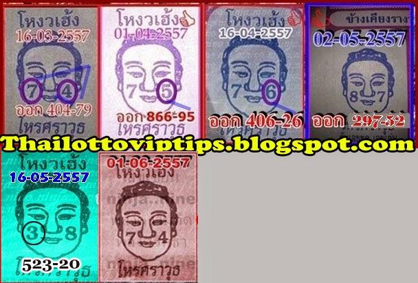 Thai Lotto 100% Touch 01-06-2014