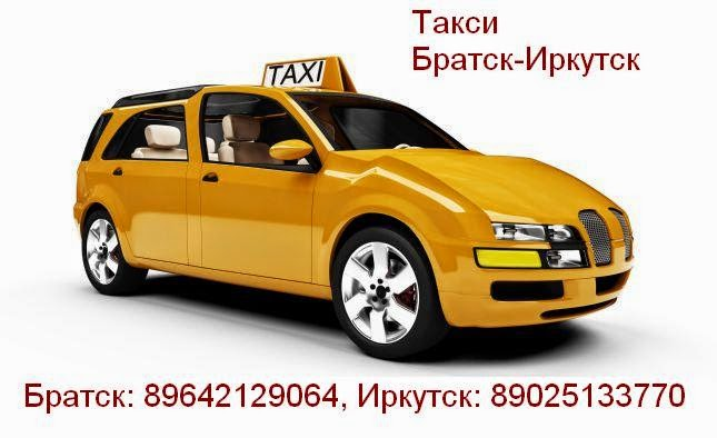 Такси Братск Иркутск. Междугороднее такси «Братский экспресс».В Братске: 8(3953) 329-064
