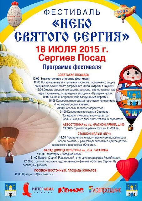 Фестиваль аэростатов Небо святого Сергия Сергиев Посад