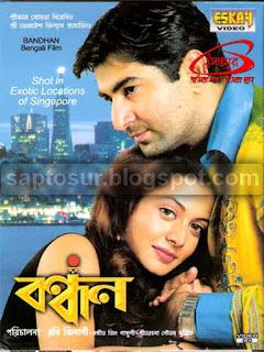 বন্ধন - ২০০৪ (BANDHAN - 2004)
