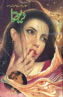 Devta-by-Mohiuddin-Nawaab-Part-42-Download-Free