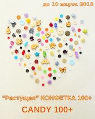 Растущаяя конфетка 100+ АНАЛОГОВ НЕТ