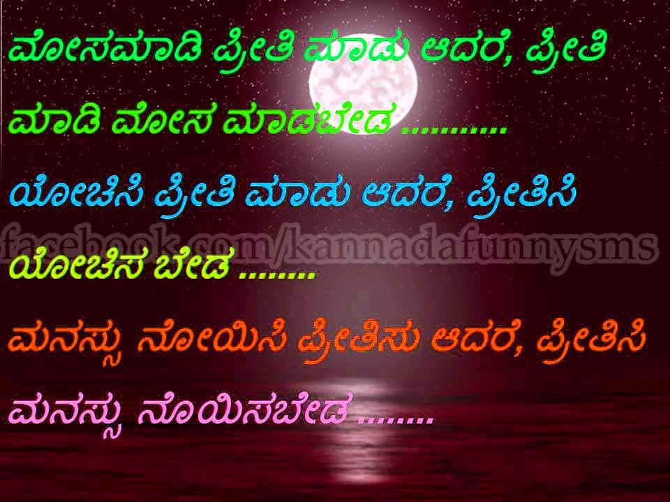 Sad Love Quotes For Him In Kannada : Kannada facebook wall photos , Kannada Images 06:12