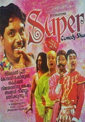 Super Comedy Show (2009 - movie_langauge) - Manoj Guinness, UnniSNair, Shiju Anchumana, Prasanth Kanjiramattan, Kannansagar, Subhash Changanasserry, Brijesh Harsree, Ajeesh Kottayam, Rajesh Parvoor, Saju Kumbalangi, Manoj Vaikkom