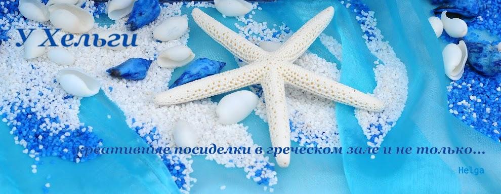 У ХЕЛЬГИ креативные посиделки в греческом зале  и не только..