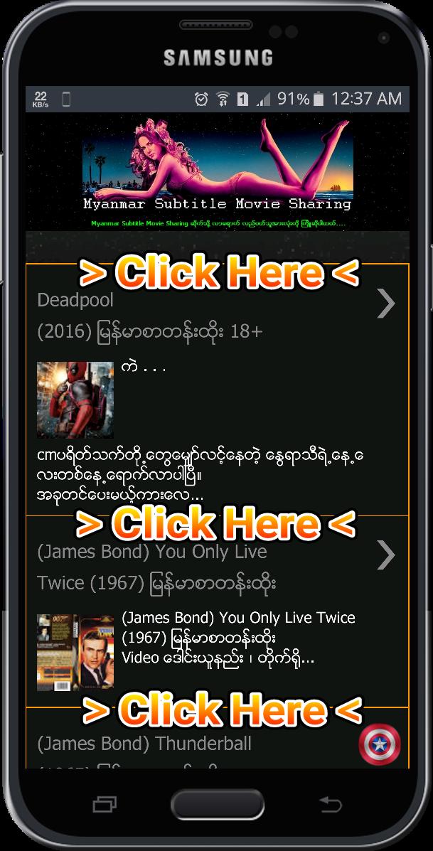 Myanmar Subtitle Movie Sharing ( For Android ) ေဆာ့ဝဲကို သင့္ဖုန္းထဲ ထည့္ထားၾကဖို႔မေမ့နဲ႔ေနာ္