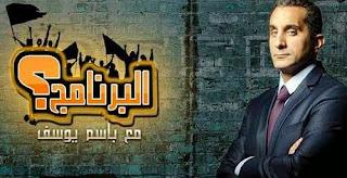 برنامج البرنامج مع باسم يوسف