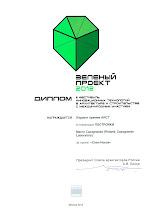 зеленый проект 2012