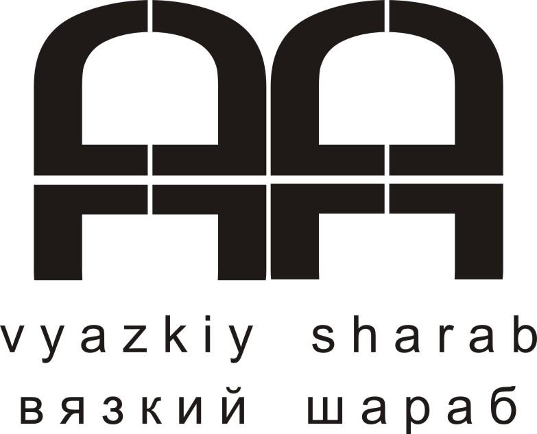 Vyazkiy Sharab / Вязкий Шараб