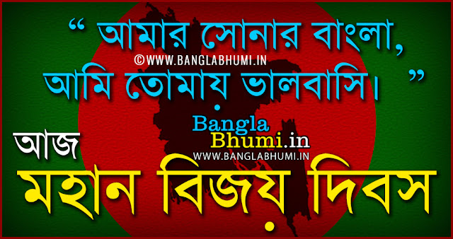 Bijoy Dibos Bangladesh Wallpaper