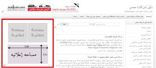اعلانات فى دليل شركات مصر,مكان الاعلان فى دليل شركات مصر