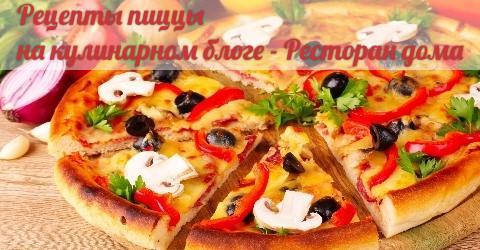 Пицца из Италии с любовью. Итальянская кухня. Вы найдете подробные рецепты пиццы с фотографиями на любой вкус. Вы узнаете, как приготовить пиццу в домашних условиях. - Ресторан дома