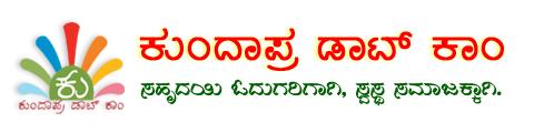 ಕುಂದಾಪ್ರ ಡಾಟ್ ಕಾಂ - Kundapura