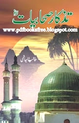 Tazkar-e-Sahabiyat A Biography