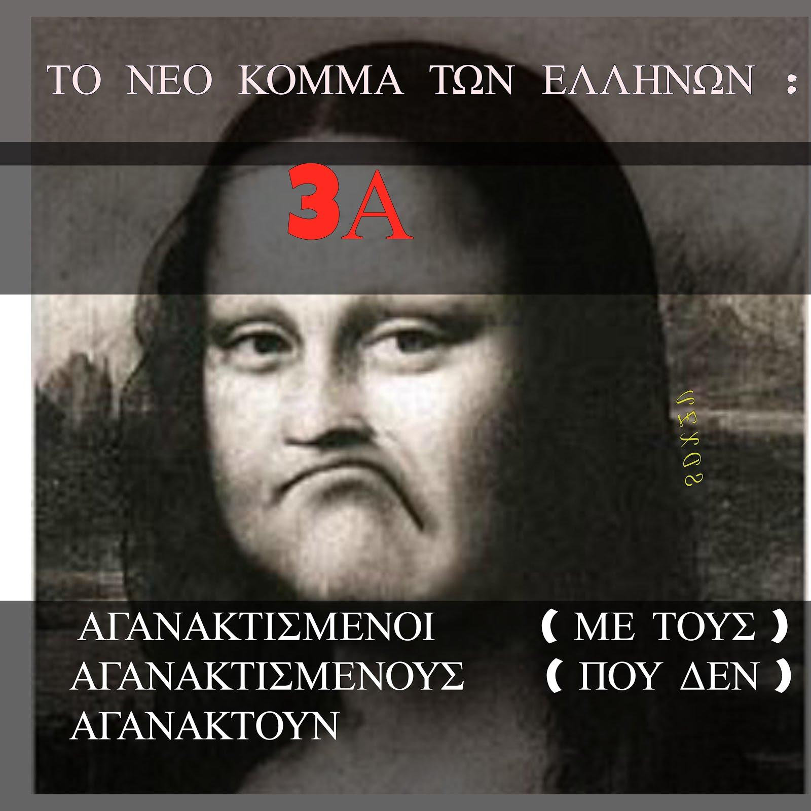 Το νέο κόμμα των Αγανακτισμένων !!