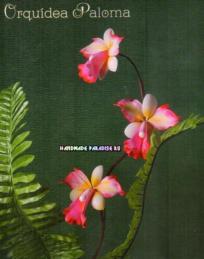 Орхидея Палома из фоамирана
