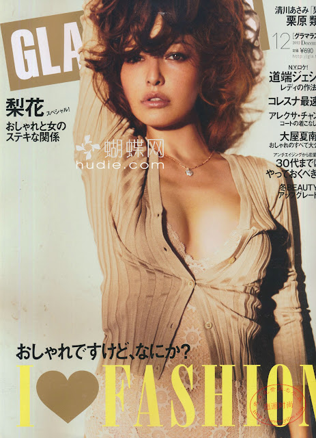 GLAMOROUS (グラマラス) December 2012年12月号 【表紙】 梨花 RINKA japanese fashion magazine scans