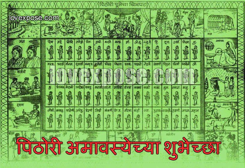 Pithori Amavasya wishes