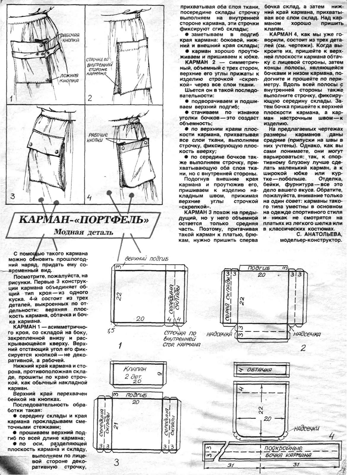 Карман с клапаном - мастер-класс от Анастасии Корфиати 28