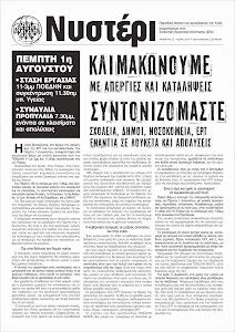 ΝΥΣΤΕΡΙ Νο22