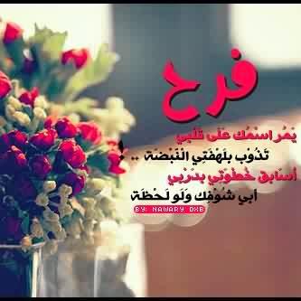 رمزية اسم بنت فرح