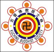 古晋佛教居士林
