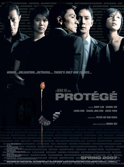 MoonTo_Koruma_Protégé_2007_hongkong