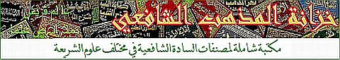 موقع خزانة المذهب الشافعي
