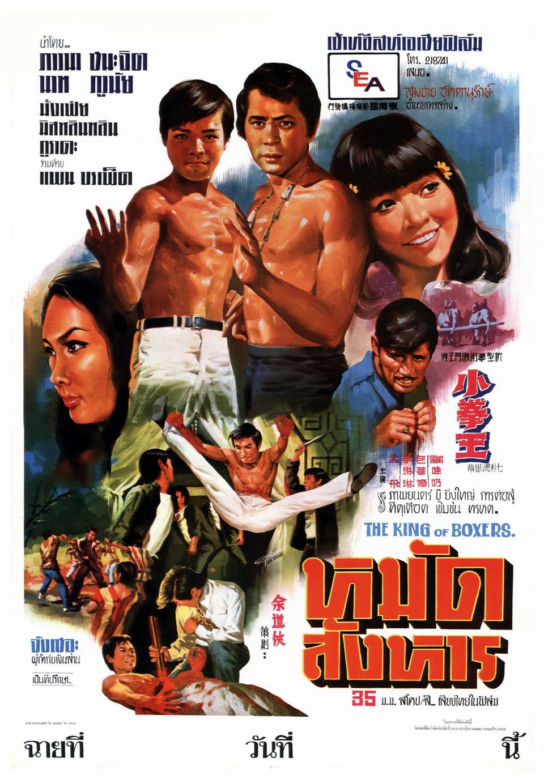 Los cuatro dedos de la furia (1971)