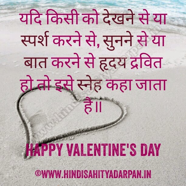 love quote in hindi;valentines day quote in hindi;valentine day quotes in sanskrit