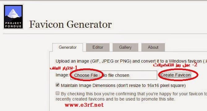 كيفية تعديل رمز التفضيلات ال favicon الخاص بالمدونة