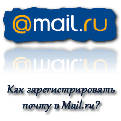 Как зарегистрировать почту в Майл.ру?