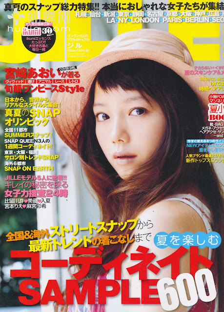 JILLE (ジル) august  2012年8月宮崎あおい aoi miyazaki japanese fashion magazine scans