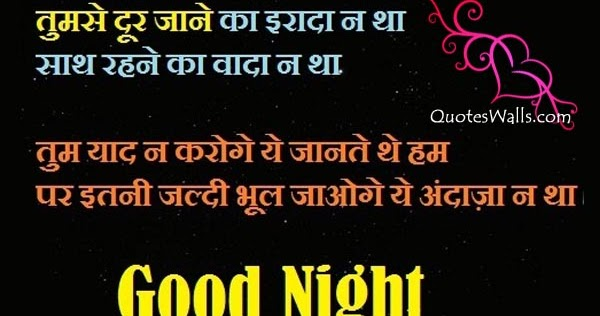 Sad Good Night Shayari in Hindi Wallpapers Photos Quotes Wallpapers