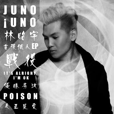 [EP] JUNO ¡UNO - 林昭宇Juno
